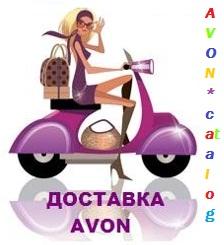 AVON ИНТЕРНЕТ-МАГАЗИН